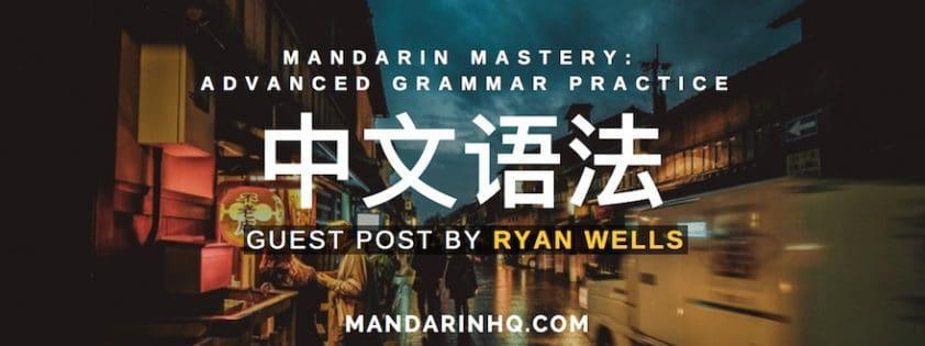 Mandarin Chinese Grammar