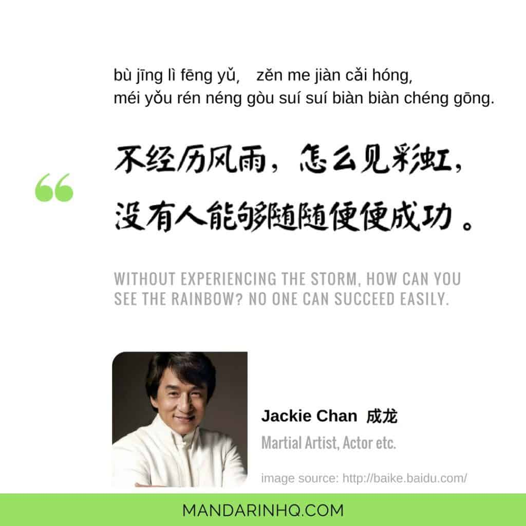 7 Chinese Celebrity Quotes To Help You Achieve Your Dreams Mandarin Hq