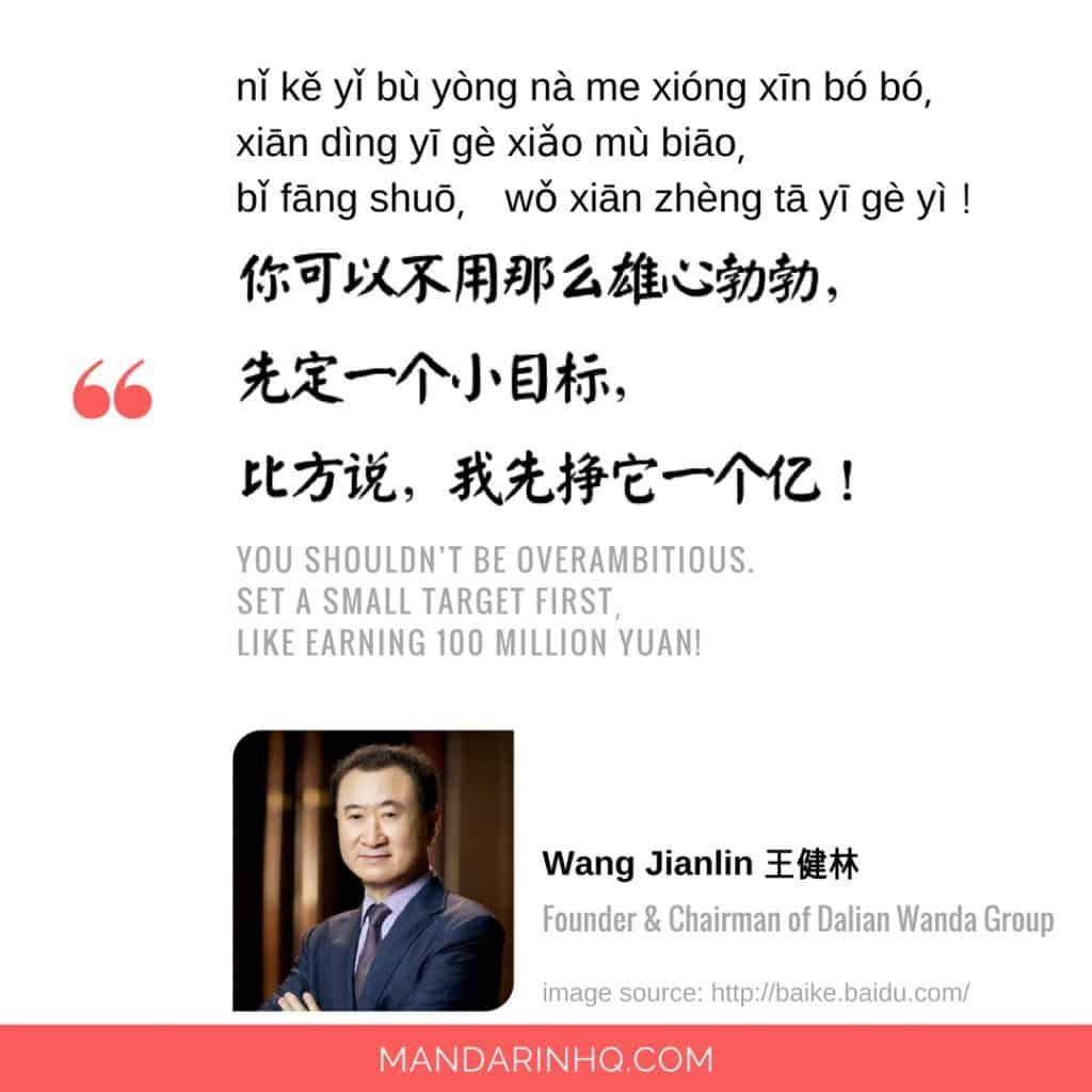 Inspirational Chinese Quotes for Mandarin Learners