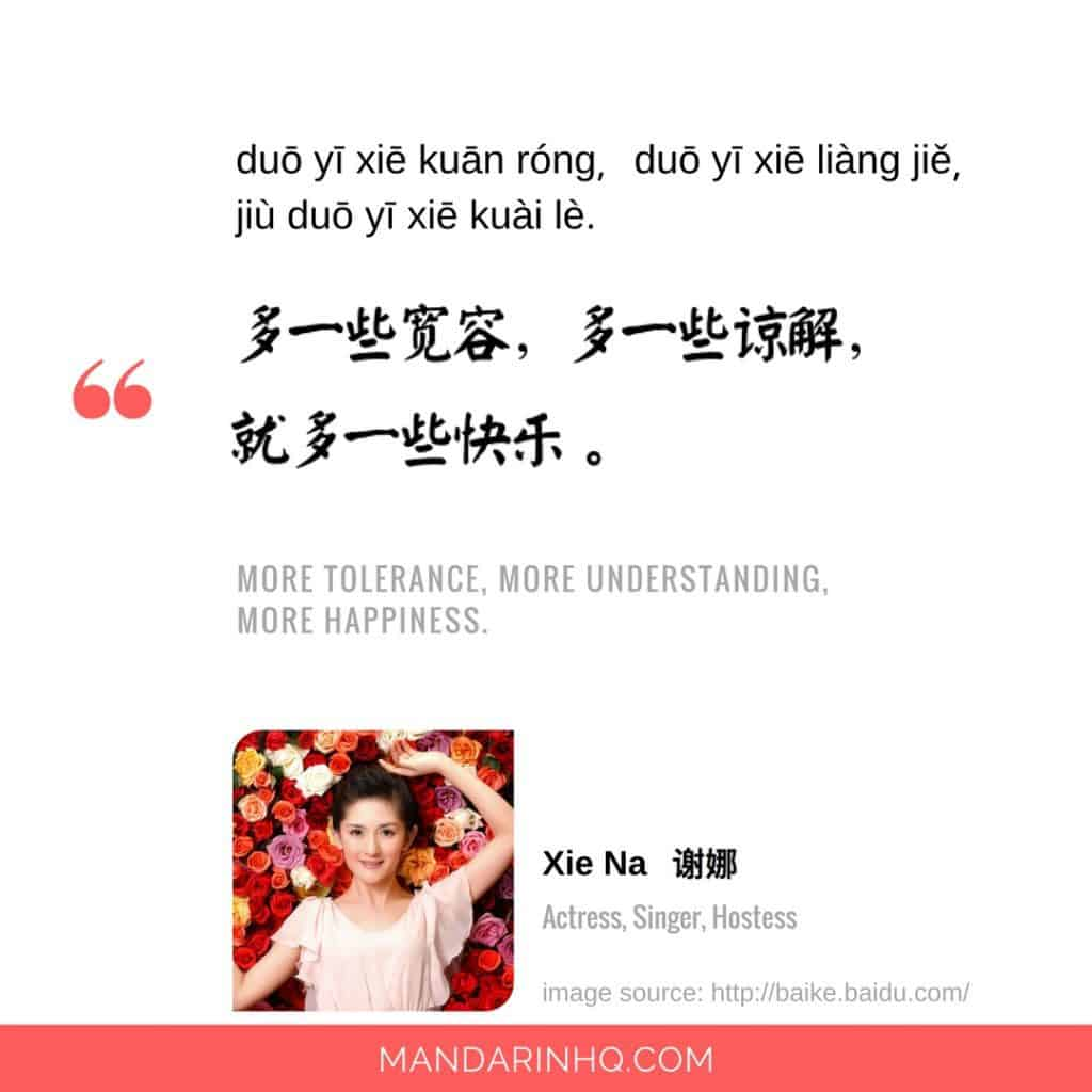 Chinese inspirational quotes