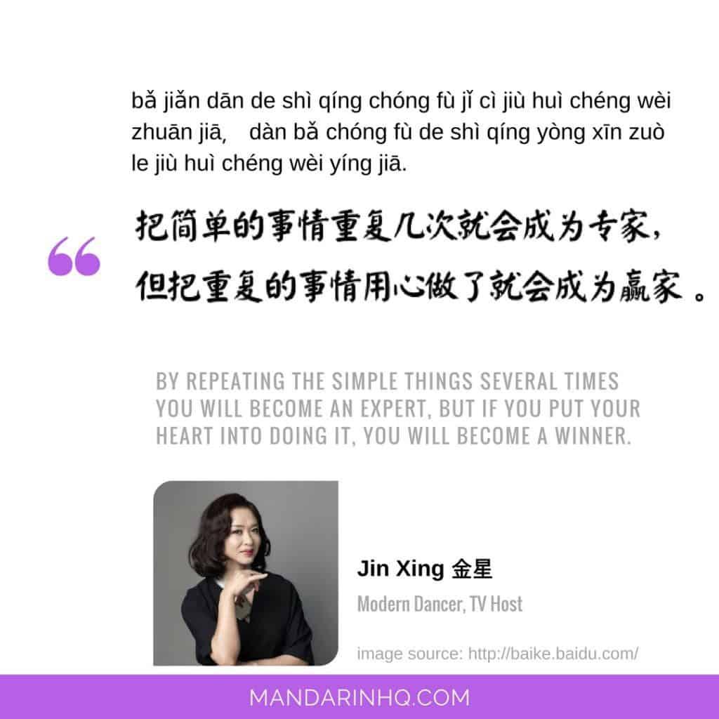 Love Quotes Mandarin