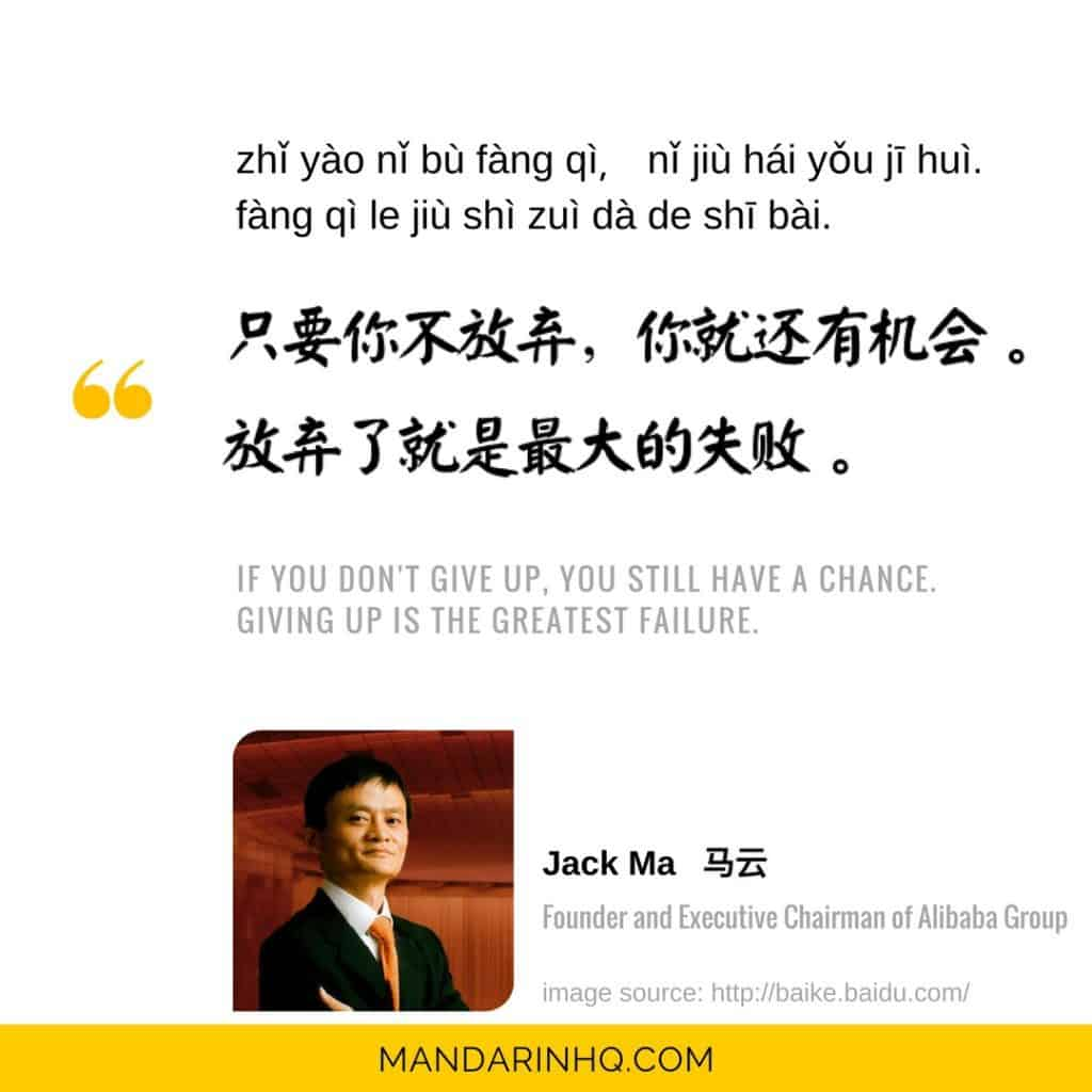 Famous Chinese Quotes In Mandarin