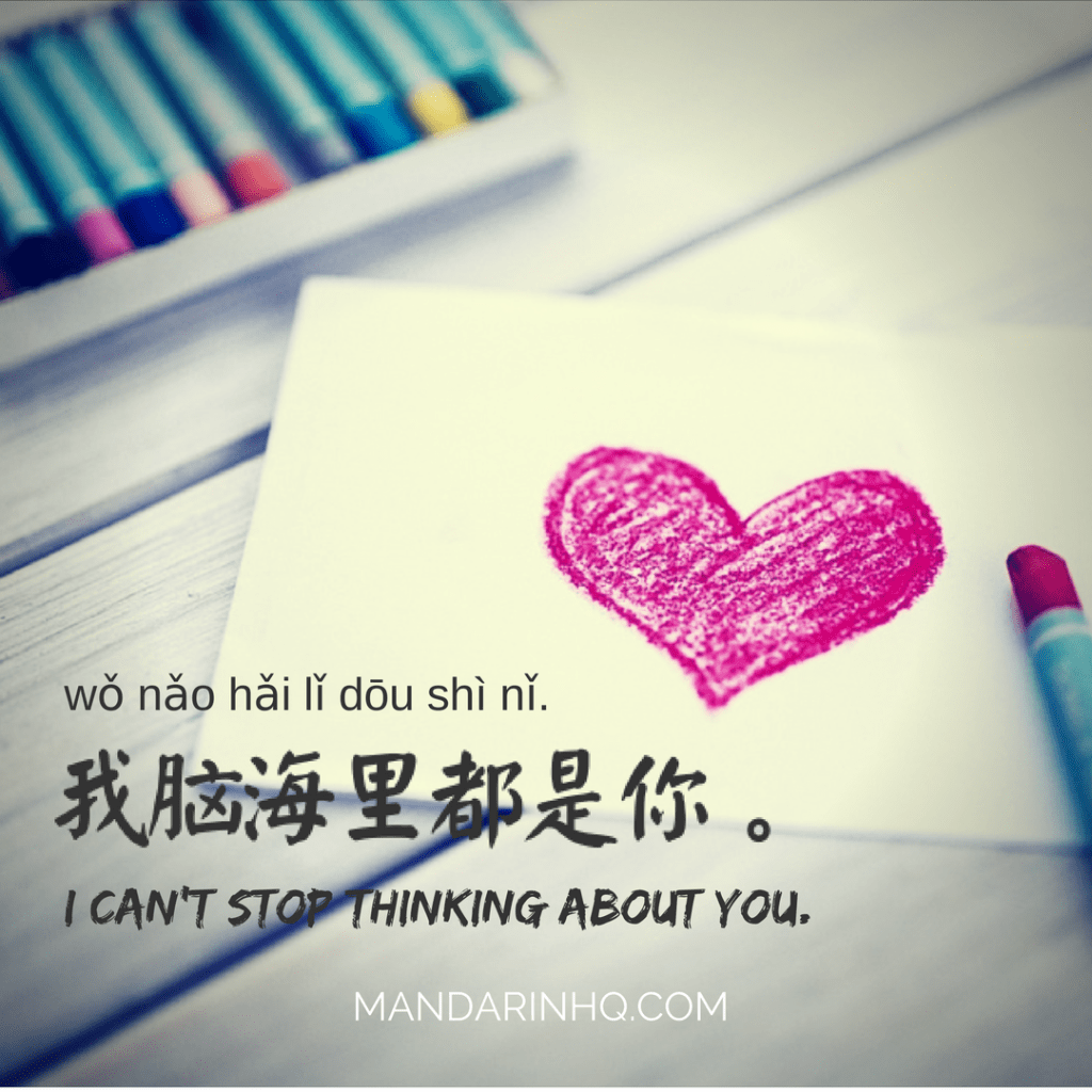 Chinese Love Phrases 8 Ways To Tell That Special Someone How You