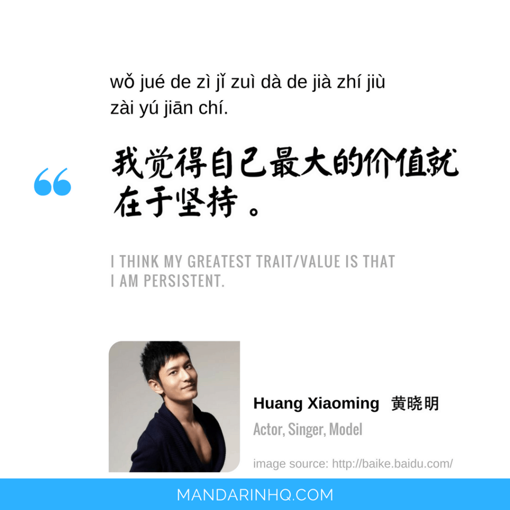Chinese Quotes Written In Chinese
