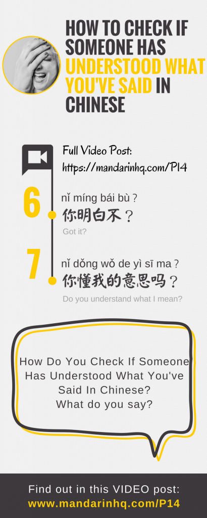 check if someone has understood what you've said in Chinese Infographic 2