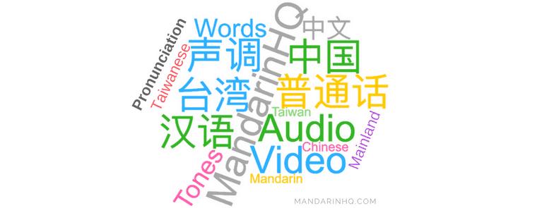 Mainland Mandarin vs  Taiwanese Mandarin: Pronunciation