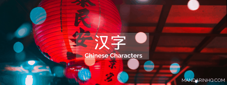 Everyday Chinese Characters