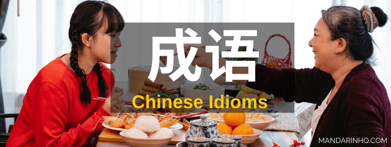Chinese idioms series